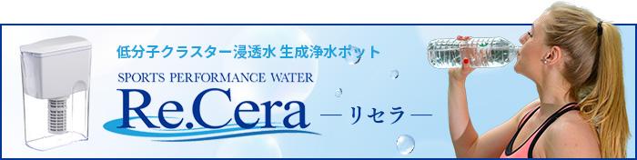 低分子クラスター浸透水生成浄水ポット リセラ