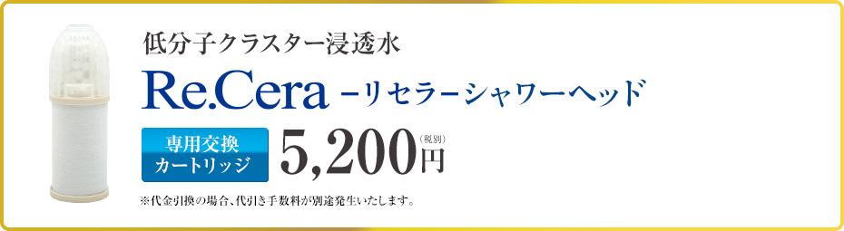 低分子クラスター浸透水-リセラ-シャワーヘッド カートリッジ 5,200円(税別) ※代金引換の場合、代引き手数料が別途発生いたします。