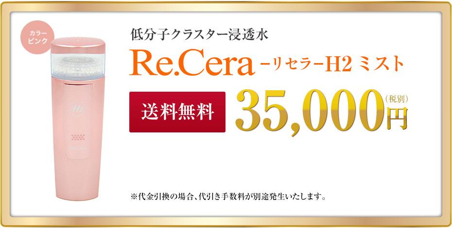 低分子クラスター浸透水-リセラ-H2ミスト カラー:ピンク 35,000円(税別)送料無料 ※代金引換の場合、代引き手数料が別途発生いたします。